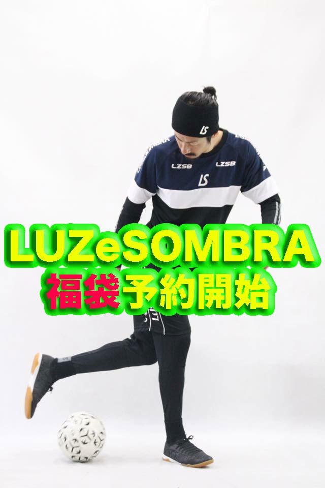 LUZeSOMBRA 福袋の予約を明日23日(金)より受付開始!