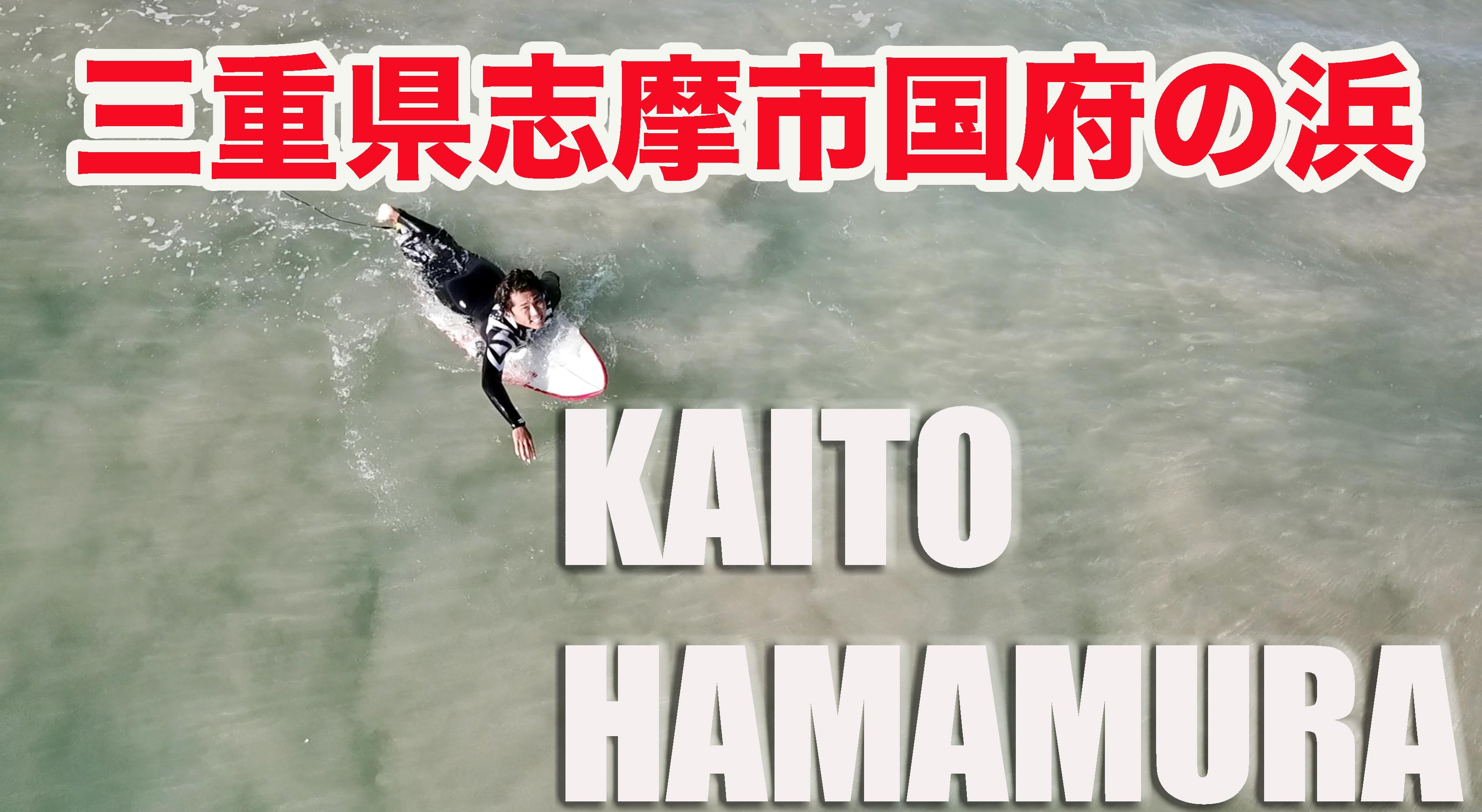 伊勢志摩国府の浜ローカル!スポタカ スポンサードサーファー浜村海斗を空撮してきました
