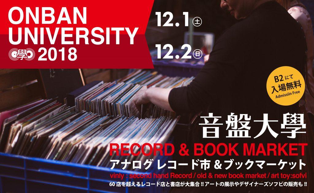 大中古レコード&ブック市!12・1(SAT)12.2(SUN) 音盤大学開催いたします。