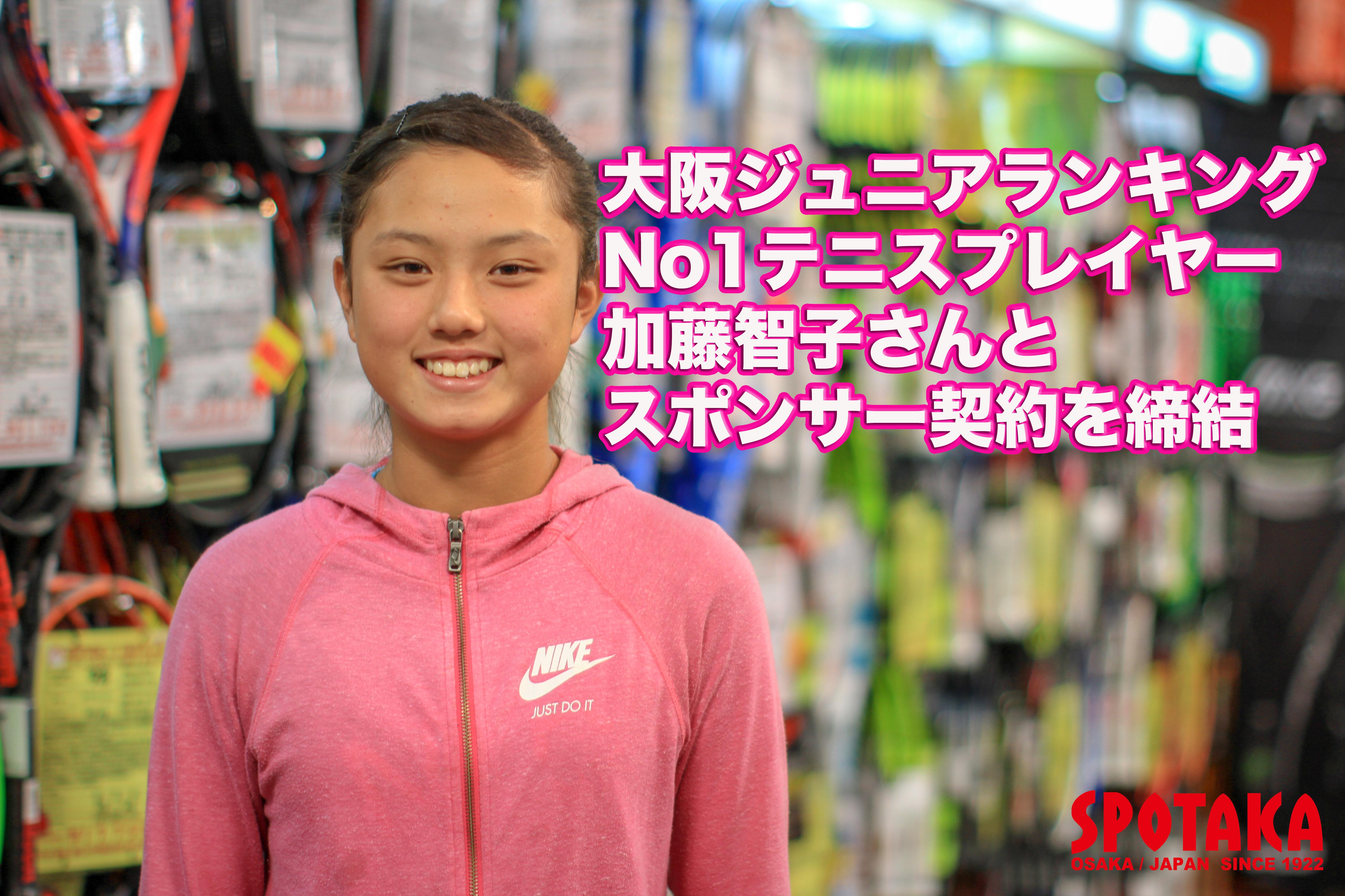ジュニアテニスプレーヤー加藤智子さんとスポンサー契約を締結いたしました