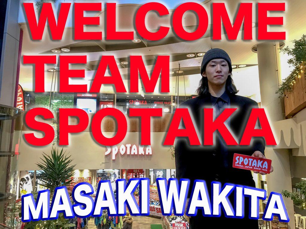 WELCOM TEAM SPOTAKA スノーボーダー 脇田壮希(ワキタマサキ)とスポンサー契約を締結いたしました。