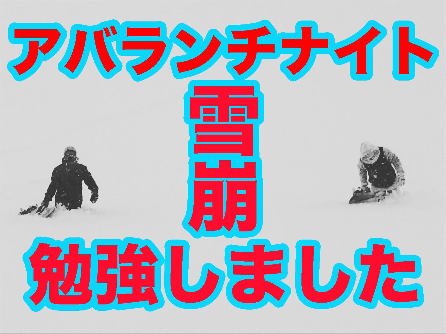 """""""アバランチナイト"""" 日本雪崩ネットワーク主催の雪崩セミナーに参加してきました。"""