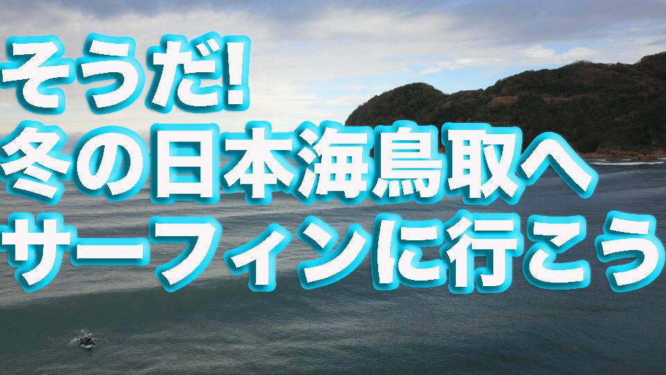 そうだ!冬こそ美味しい海鮮と温泉がある鳥取でサーフィンしよう。