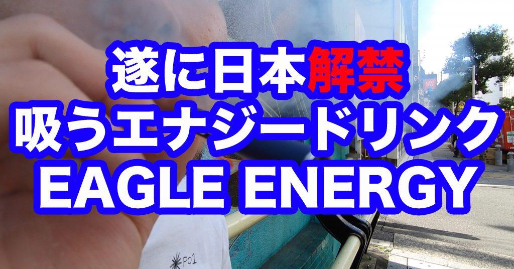 """遂に日本解禁 吸うエナジードリンク """"イーグルエナジー""""がスポタカ入荷しました。"""