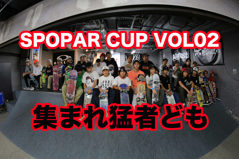 集え猛者ども!SPOPAR CUP VOL02  に潜入してまいりました。
