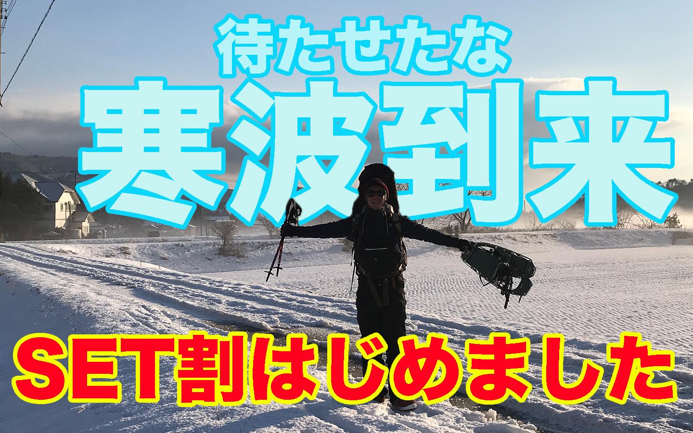「大寒波到来」スノーボードコーナー年末SALE始まりました!