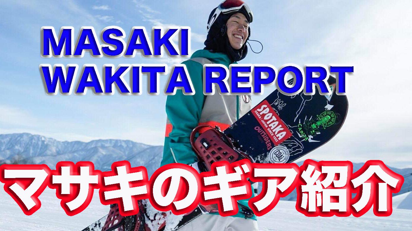 スポタカスポンサードスノーボーダー脇田壮希のチョイス!!!