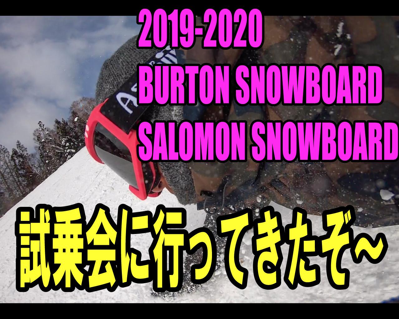 「速報」2019-2020 BURTON SALOMON試乗会に行ってきました!