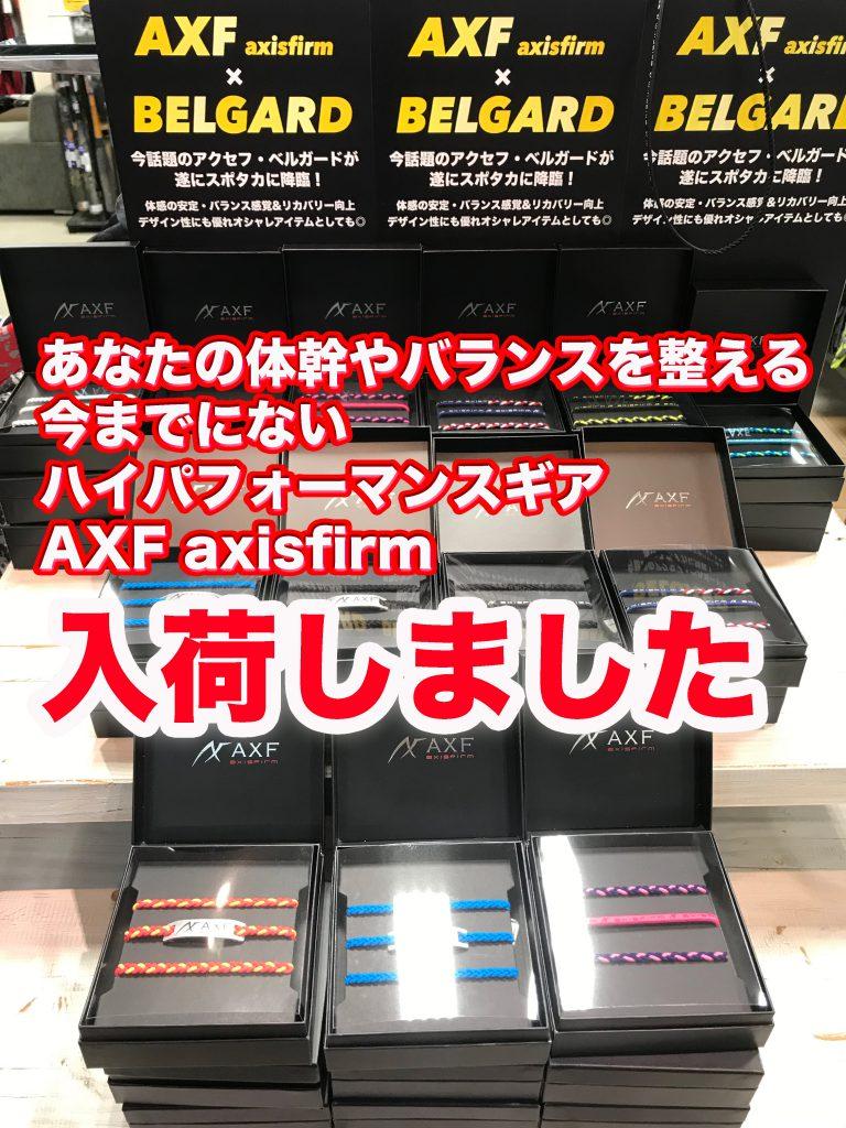 今話題の AXF axisfirm COLOR BAND がスポタカベースボールコーナーに入荷しました。