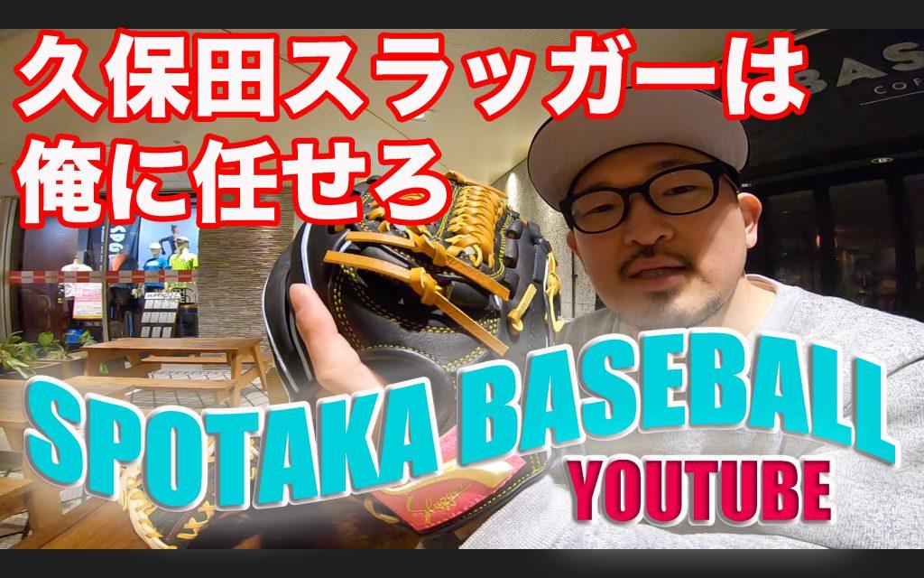 "SPOTAKA TV ベースボールチャンネル ""久保田スラッガーなら俺に任せろ"""