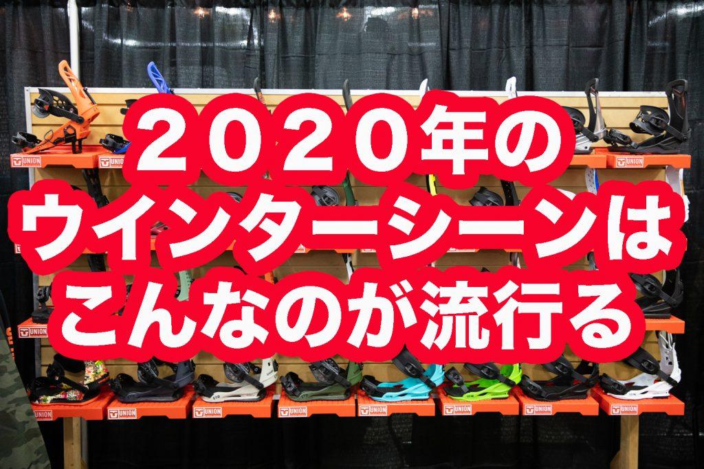 「速報」 2019−2020年はこんなスノーボードが流行るのではないだろうか?