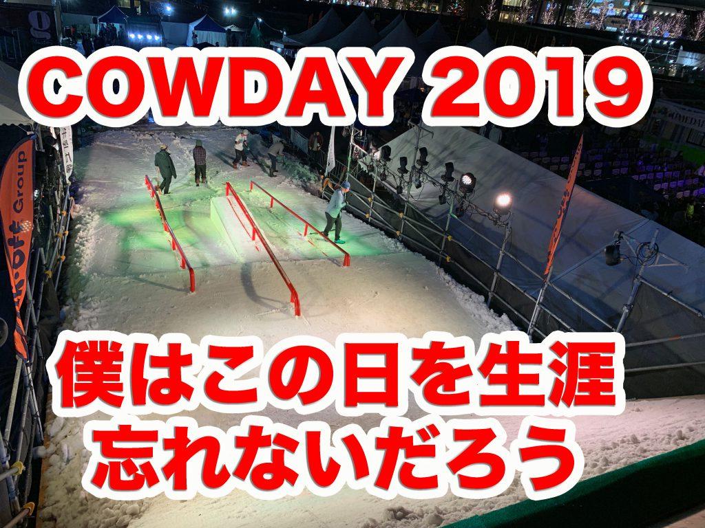 国内最大級アーバンスノーボードコンテスト COWDAY 2019 をサポーター側から見た。