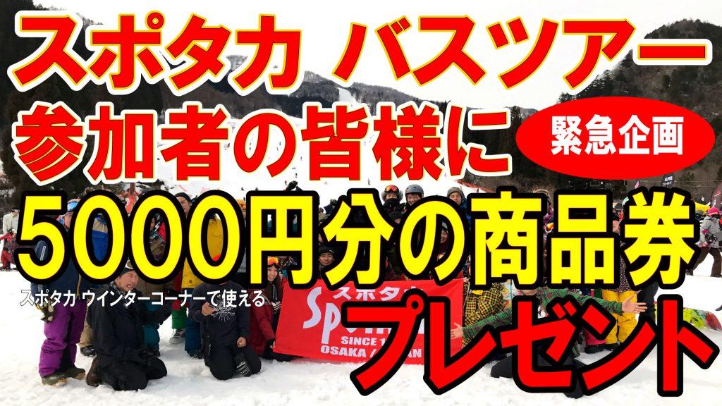 緊急速報!スポタカ バスツアー2019参加者 皆様に5000円分の商品券プレゼント!