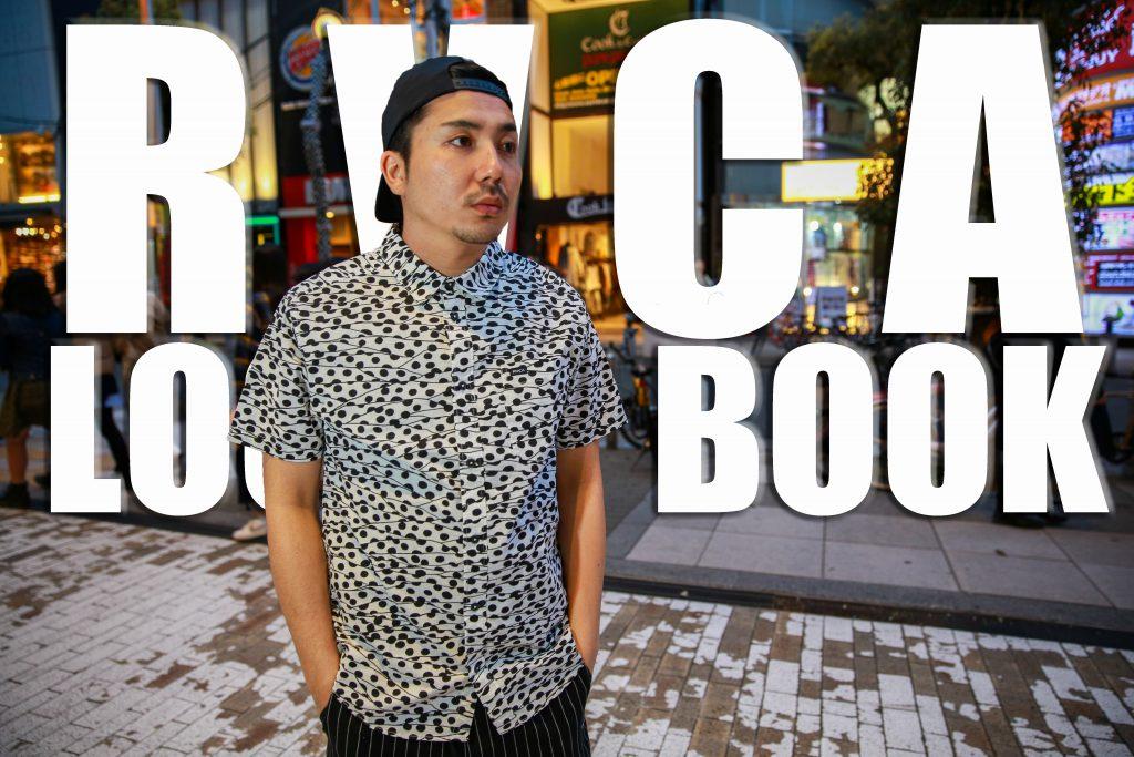 """2019 SS RVCA LOOK BOOK  """"RVCA最新作をCheck"""""""