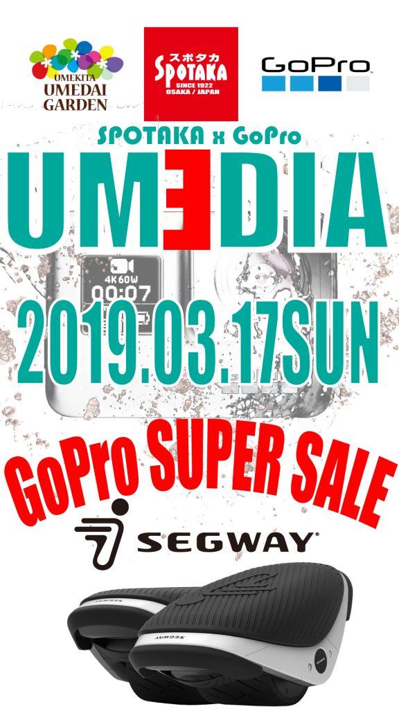 2019年3月17日 日曜日 GoPro & SEGWAY 体験&販売会