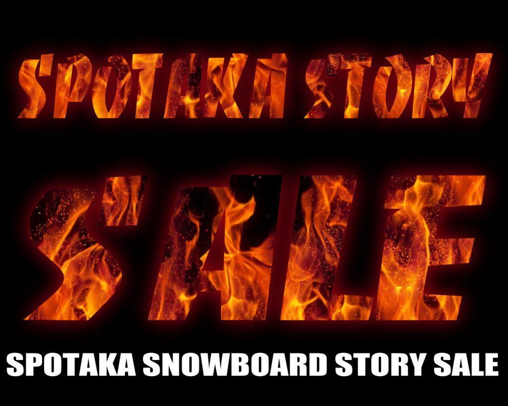 最大90%オフSPOTAKA SNOWBOARD STORY SALE 開催中!!!