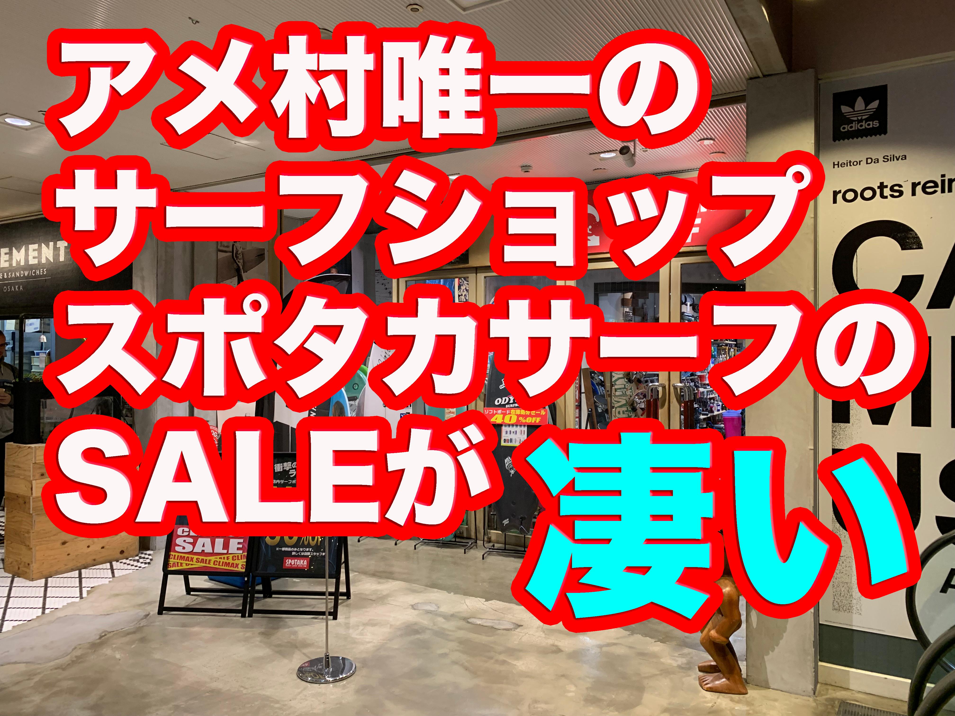 大阪アメリカ村唯一のサーフショップスポタカサーフのSALEが凄い!