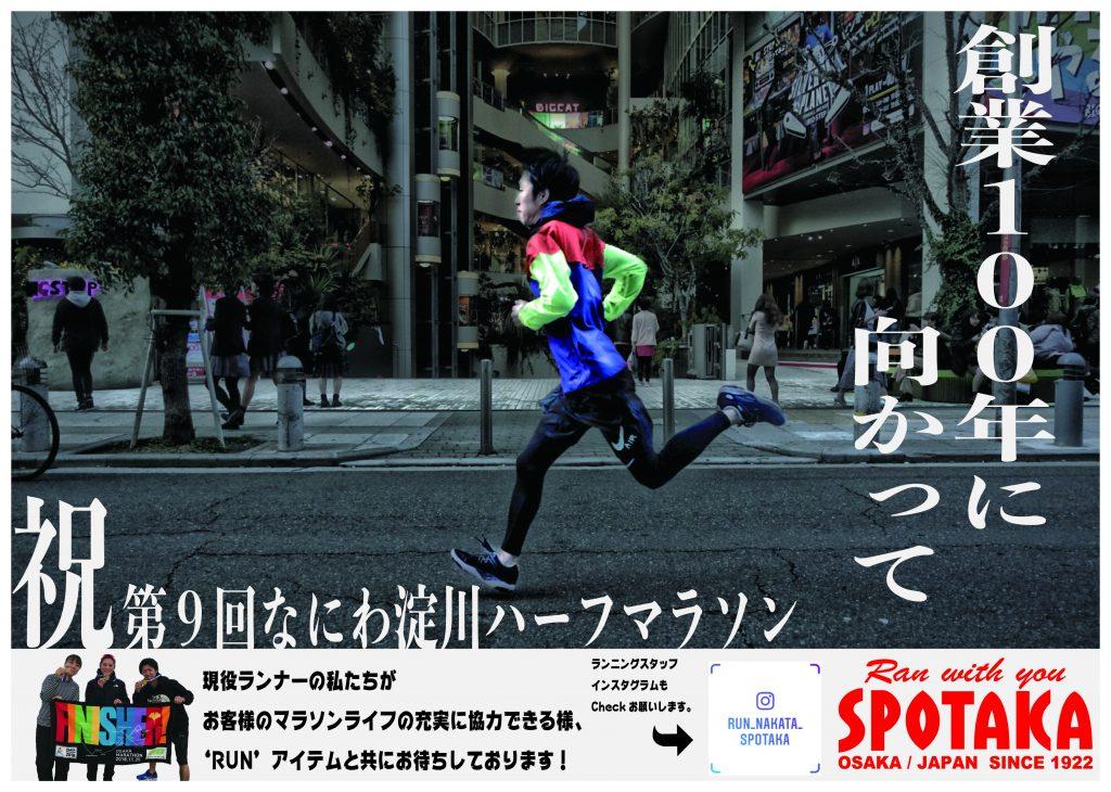 スポタカ協賛!!第9回なにわ淀川フルマラソン・なにわ淀川ハーフマラソンにスポタカブース出るんだって~~!!