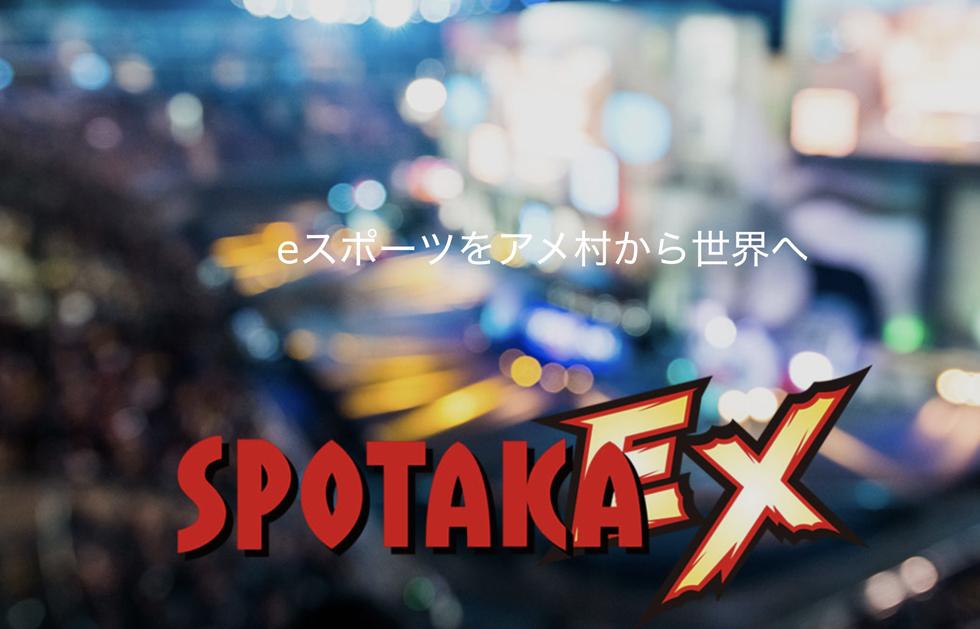 SPOTAKA EX 始動!!!