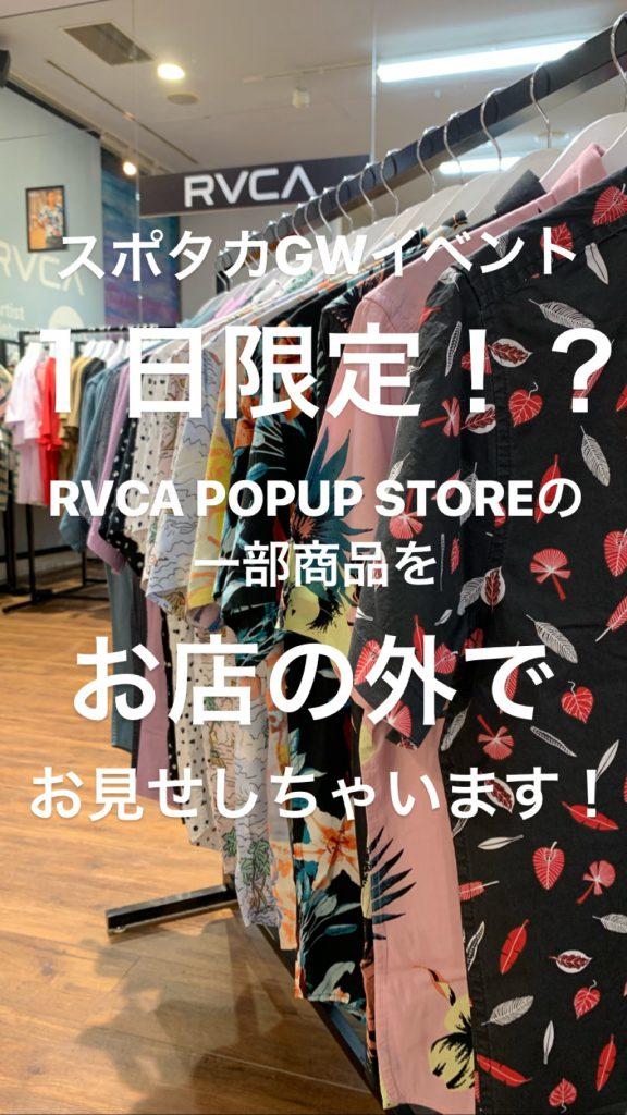 GW企画のお知らせ!  1日限定!人気サーフブランド RVCA mini SHOP開催