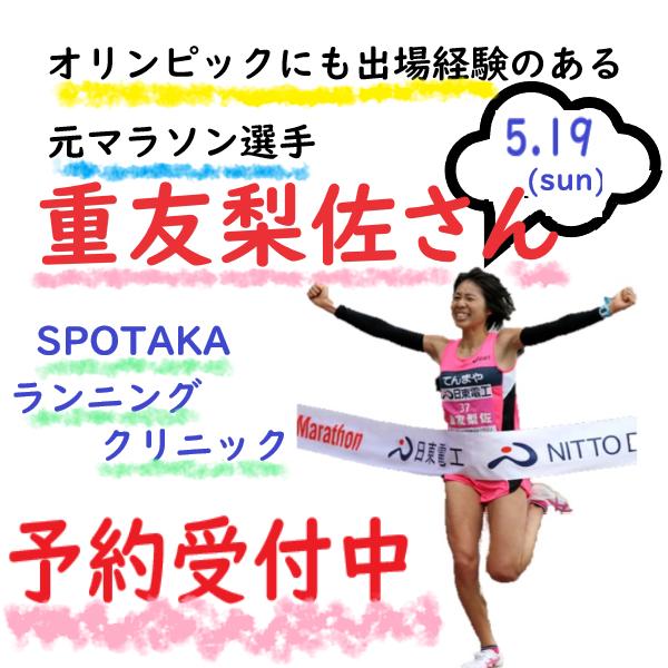 予約受付中!スポタカ ランニング クリニック 『重友梨佐さん』スペシャルゲスト!マラソンのプロからアドバイスをもらおう