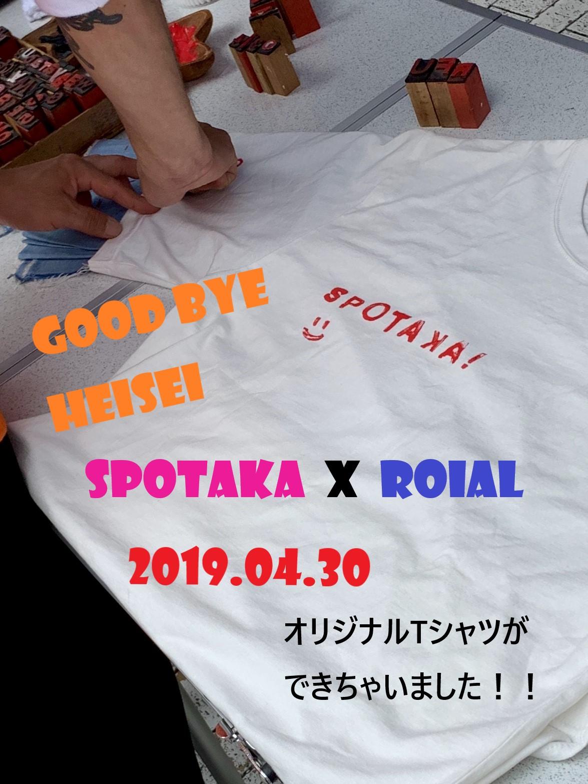 平成最後の日。SPOTAKA x  ROIAL 別注Tシャツ! 自分だけのオリジナルTシャツに変身!