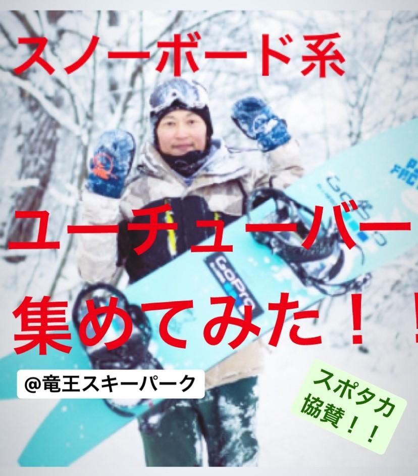 スポタカ協賛!谷口尊人が気になっているユーチューバーを集めコラボ動画を作ろう!