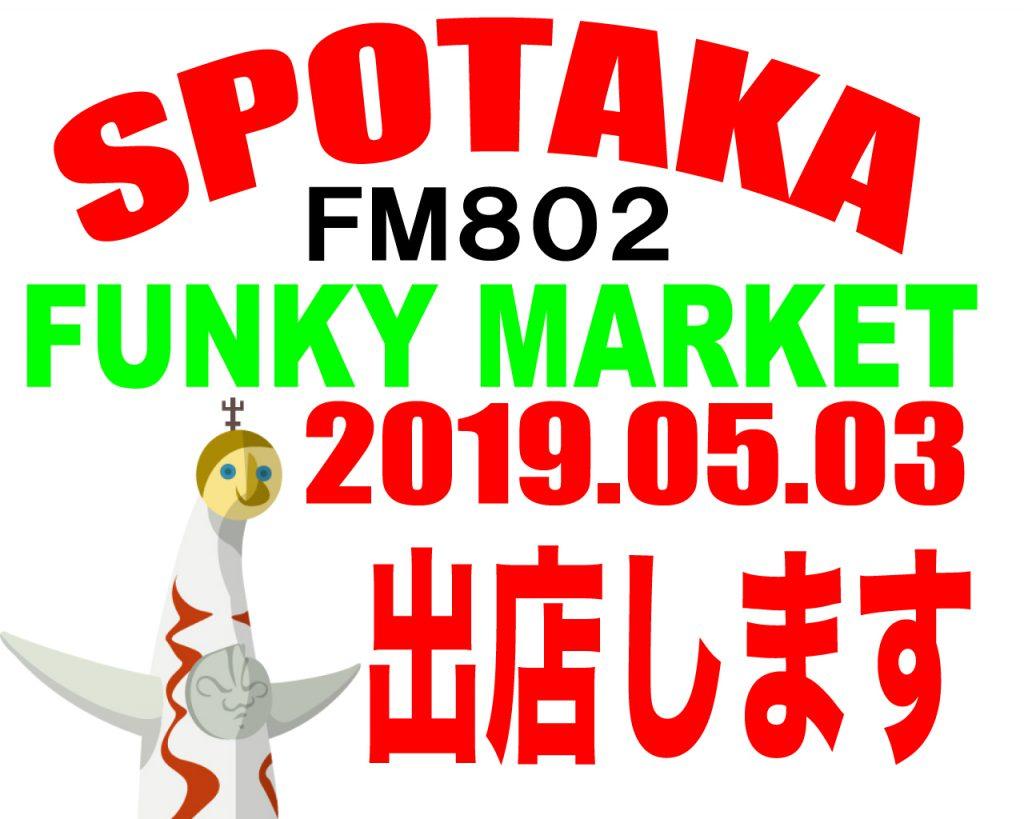 「速報」 FM802 FUNKY MARKETにスポタカ出店します!