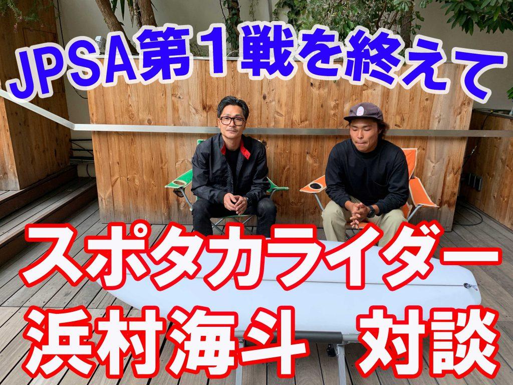 JPSA 第1戦 BALIを終え帰国直後の浜村海斗と対談しました。