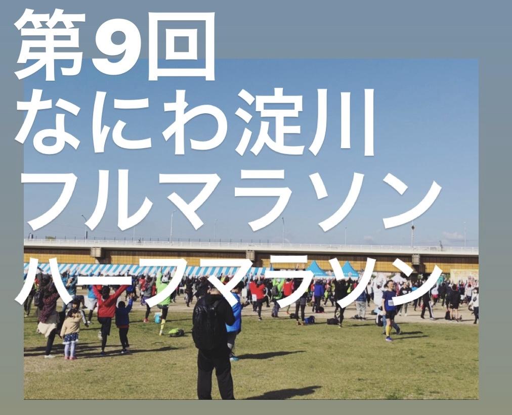 平成最後!なにわ淀川フルマラソン・ハーフマラソンお疲れ様でした!