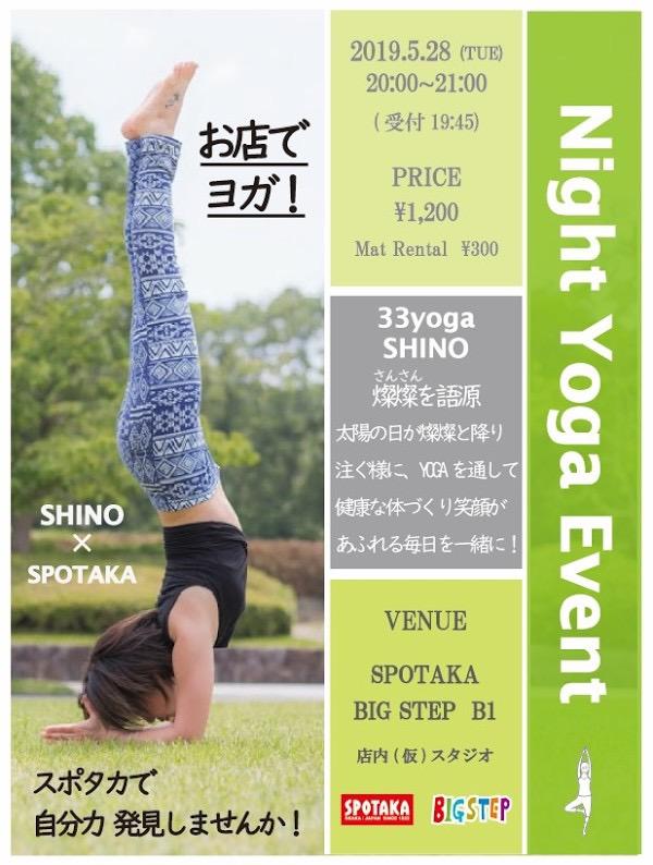 """Night Yoga Event""~お店でヨガ!スポタカで自分力を発見しませんか?~"