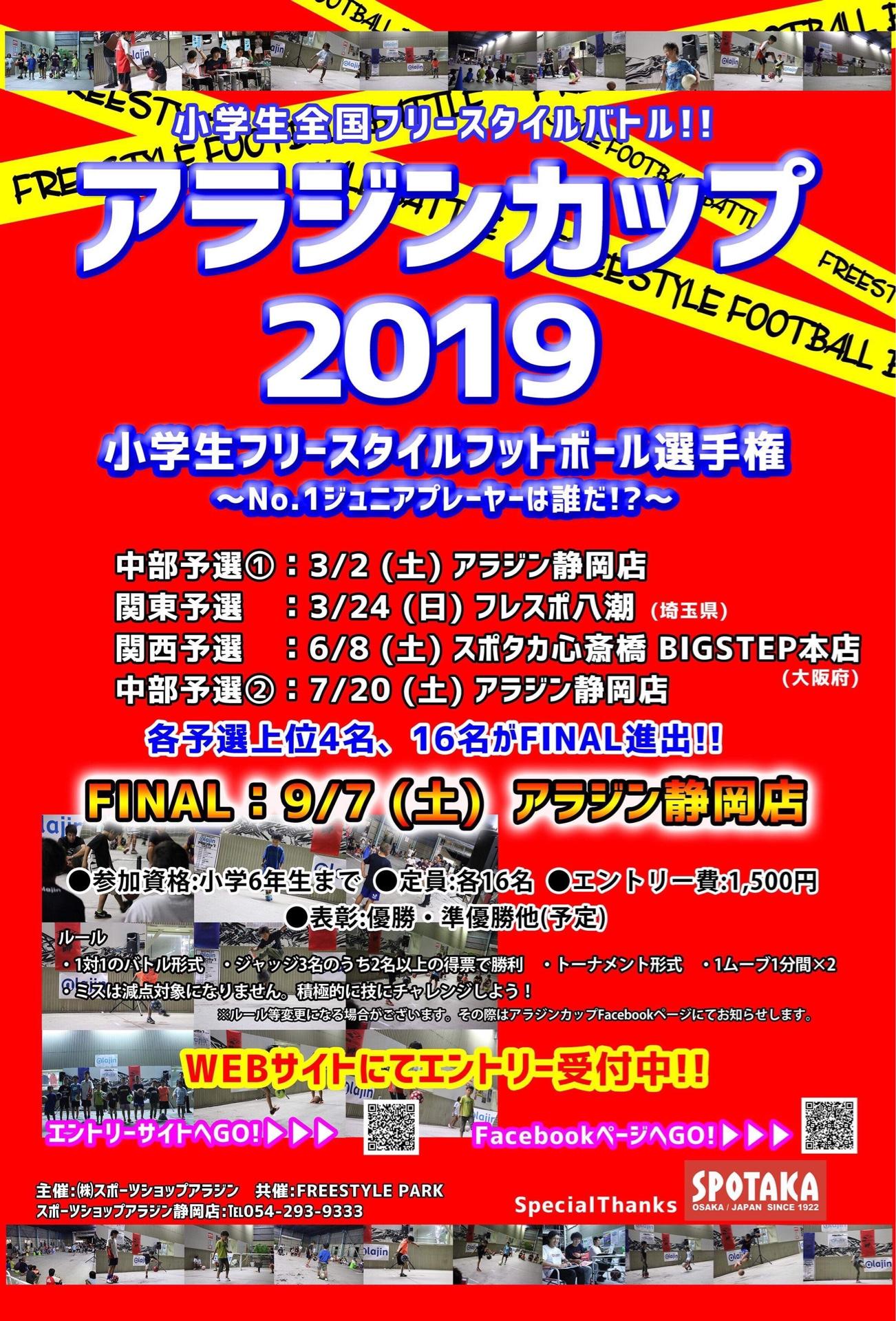 フリースタイルフットボール!  小学生日本一決定戦  アラジンカップの関西予選をスポタカでやります