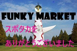 FUNKY MARKET スポタカがお世話になりました!ご来場のみなさん、ありがとうございました!