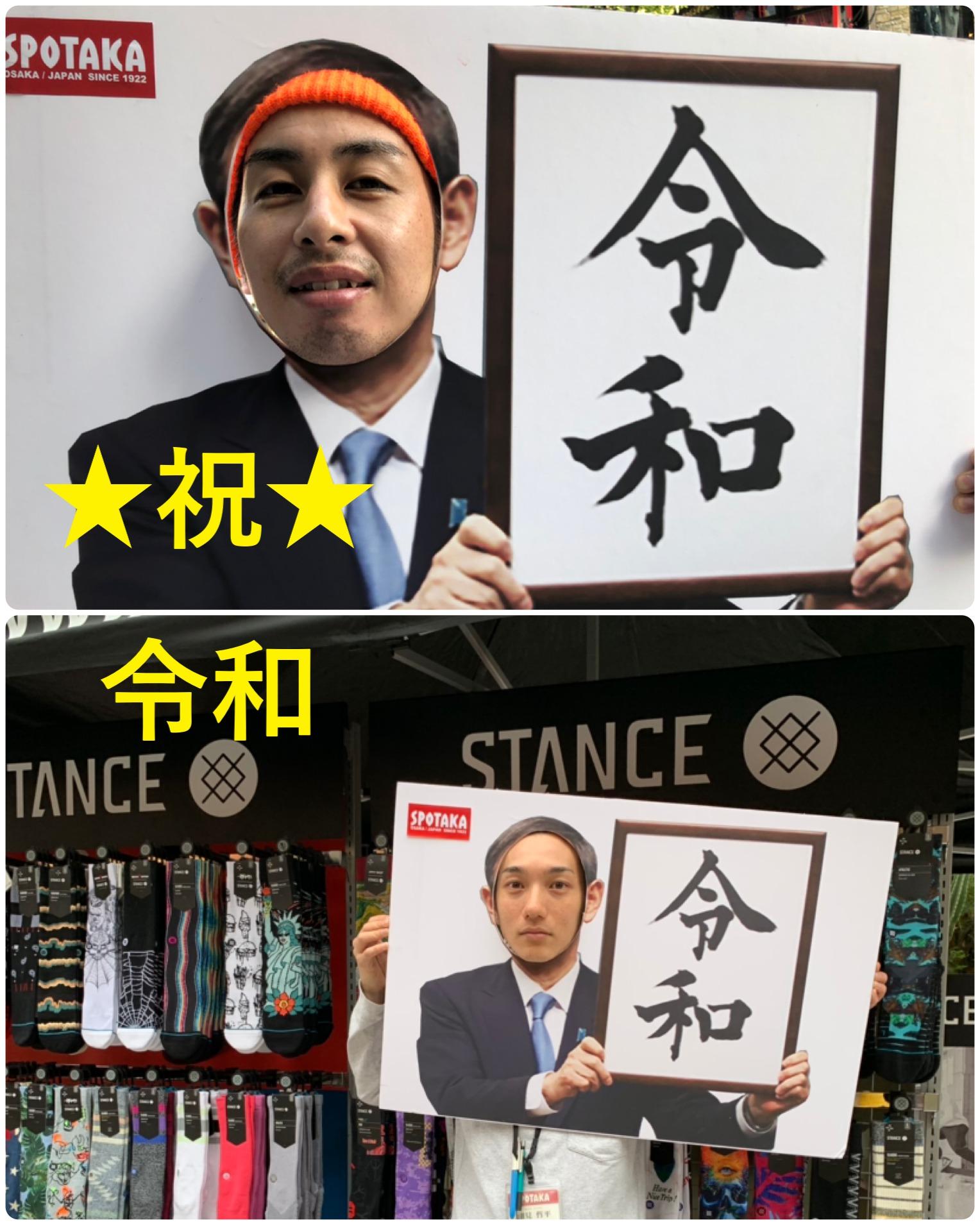 祝!令和!! 令和初イベント!  STANCE x スーツ x サンダル