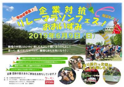 イベント協賛のお知らせ! 企業対抗リレーマラソンフェス in 大泉緑地