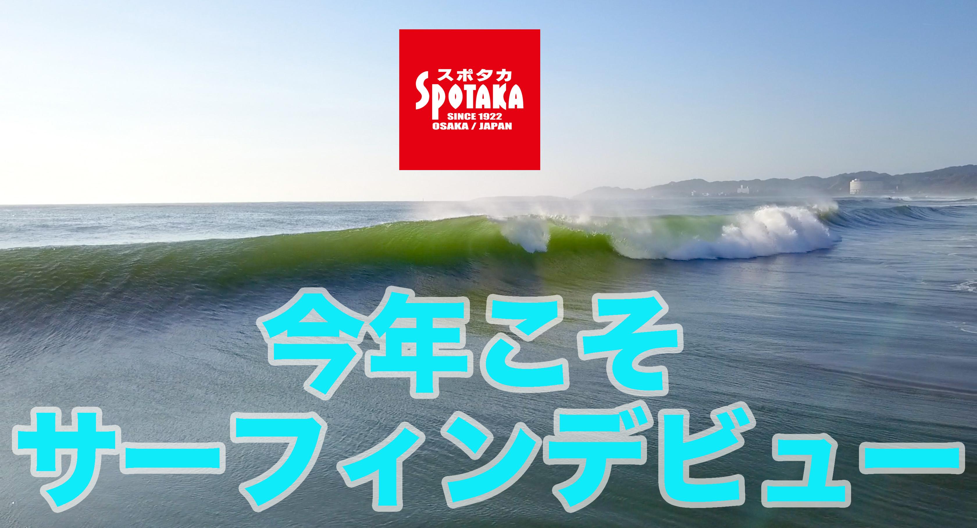 夏直前!今年こそサーフィンデビューをスポタカから始めませんか?