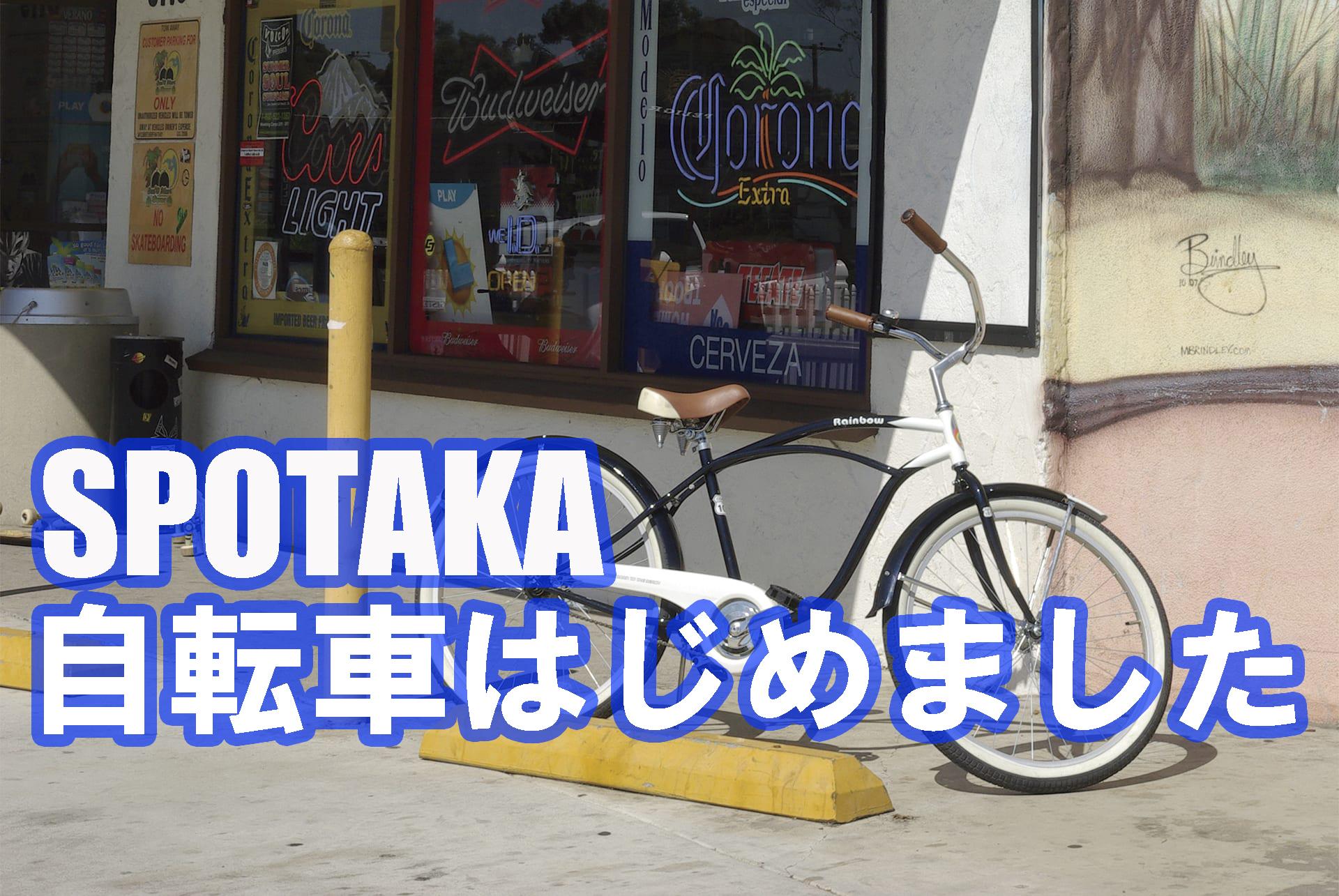 スポタカ かわいい自転車の取り扱い始めました