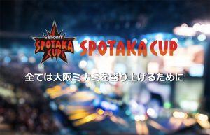 第1回SPOTAKA CUP開催日決定!