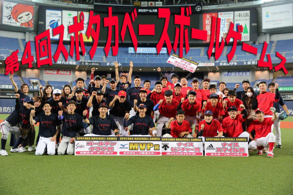 京セラドームで野球をやってみた。 第3回 SPOTAKA BASEBALL GAMES VOL4レポート!