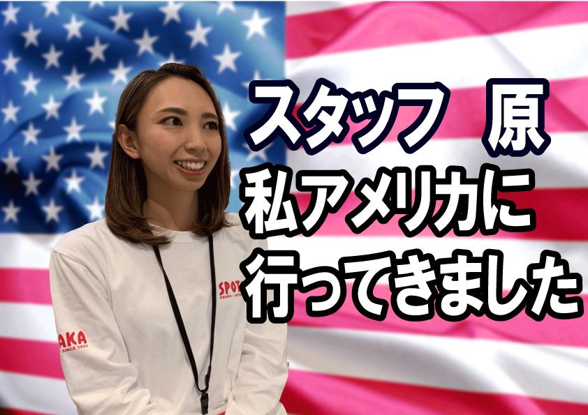 Make me Happier  スポタカスタッフ 私アメリカに行ってきました