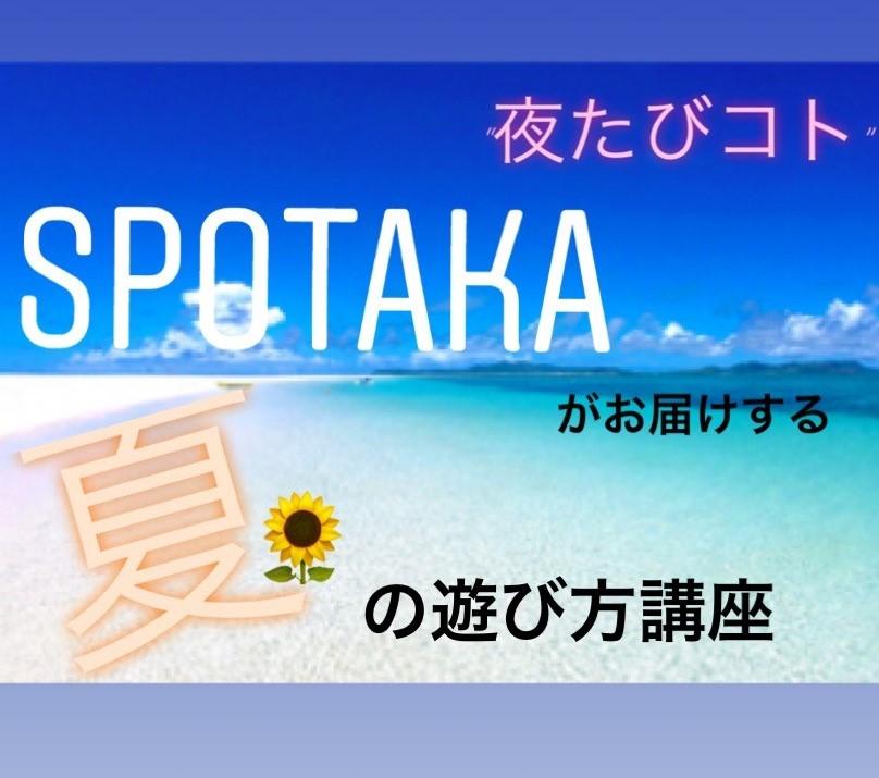 【夜たびコト】SPOTAKAが提案する夏の楽しみ方講座