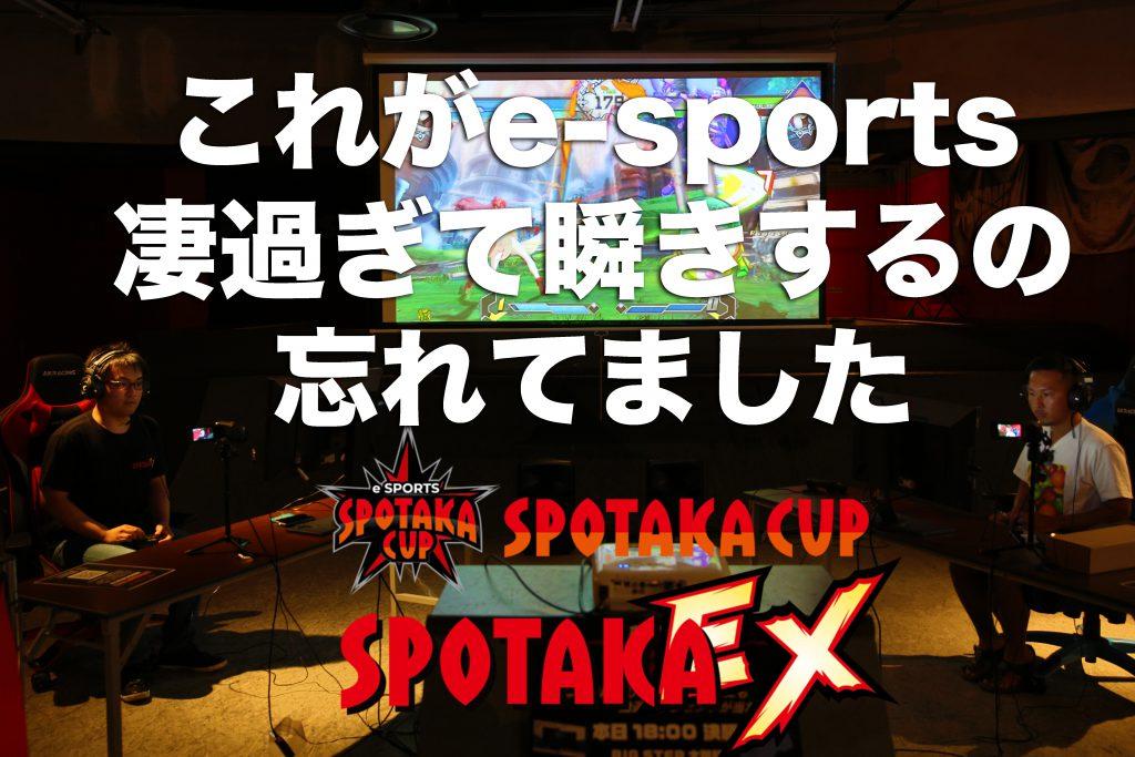 超老舗スポーツ用品店がe-sportsに参入!第1回SPOTAKA CUP x BLAZBLUE CROSS TAG BATTLE