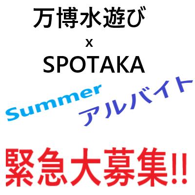 【緊急大募集!!】夏休み目前!SPOTAKAファミリーと万博で働きませんか?
