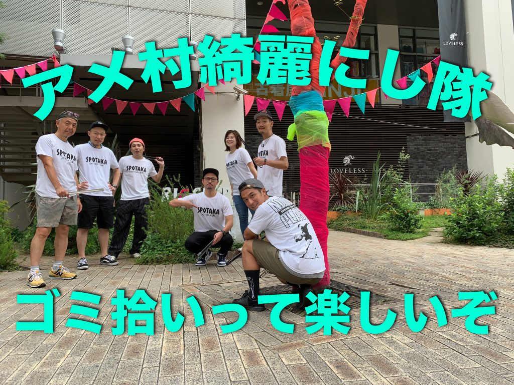 "SPOTAKA アメ村クリーン活動!""NO MORE PLASTIC"""
