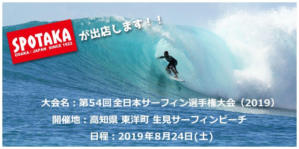 スポタカ出店のお知らせ!サーフィン全日本選手権出店@高知