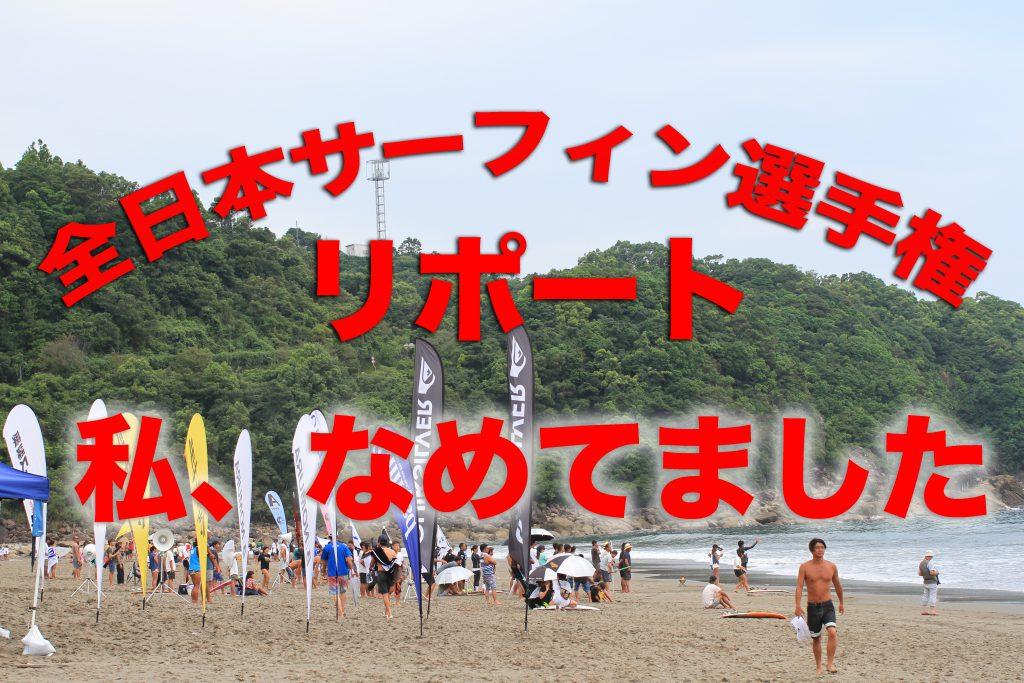 「レポート」第54回全日本サーフィン選手権へ行ってきました