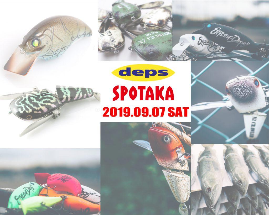情報解禁・9月7日SPOTAKA DEPS SHOP OSAKA オープン