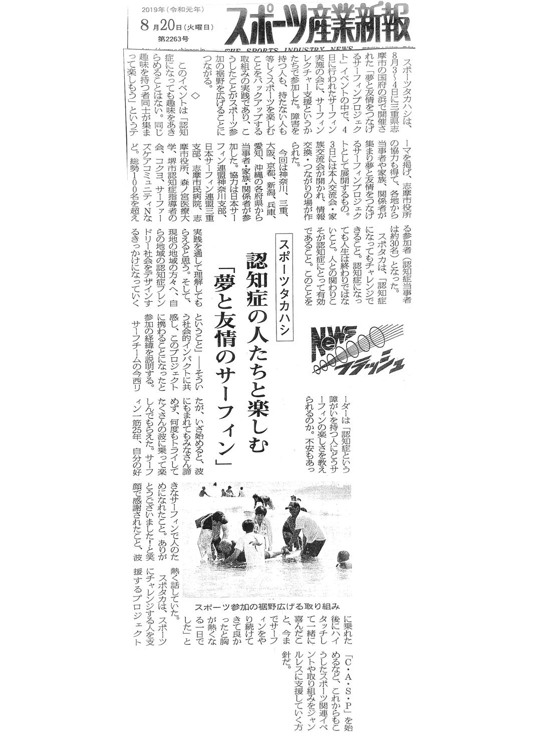 スポーツ産業新報2019