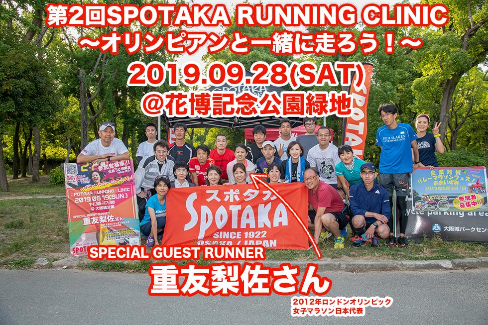 第2回SPOTAKA RUNNING CLINIC ~オリンピアンと一緒に走ろう!~ ランニングイベント開催