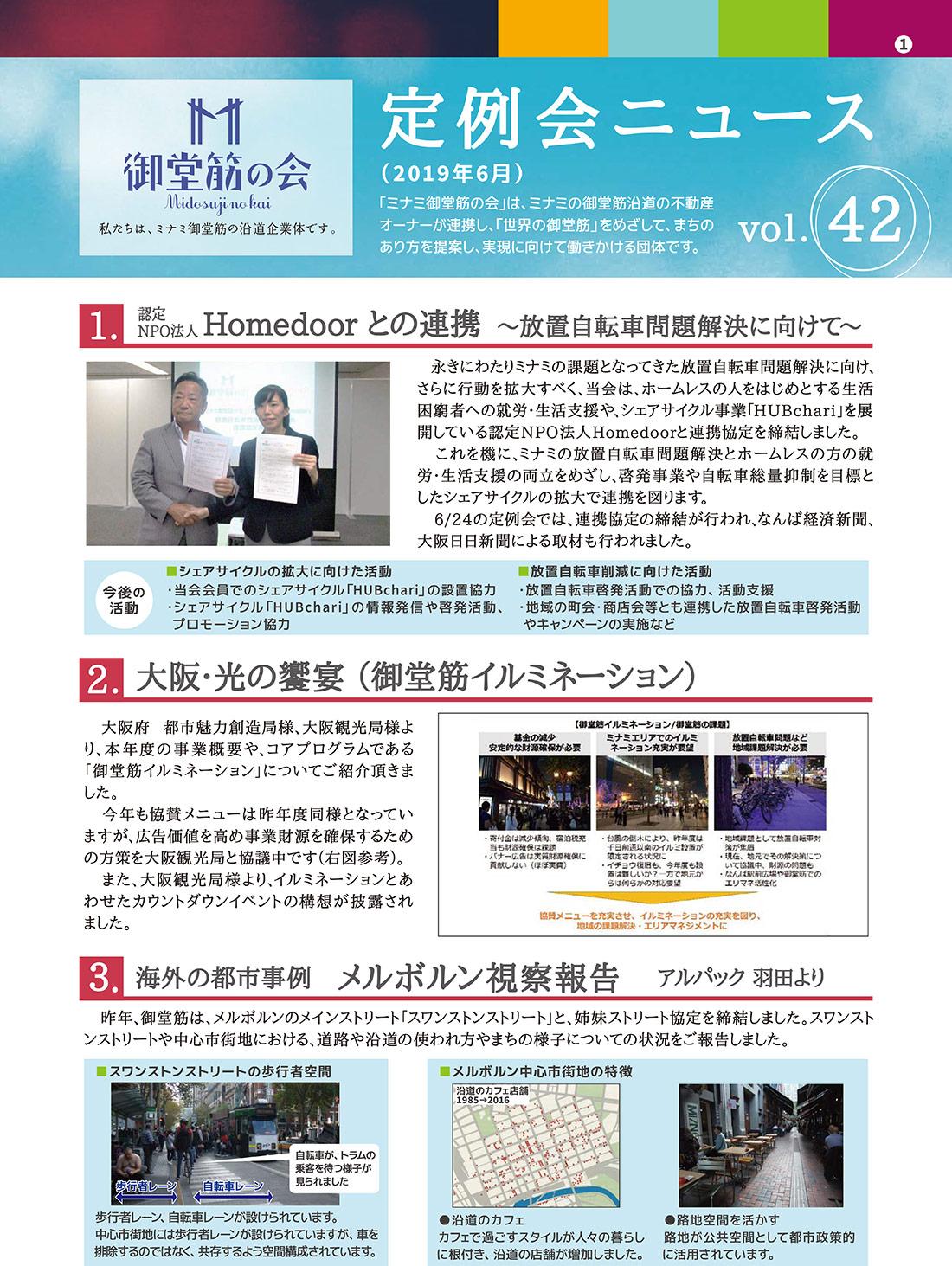 定例会ニュース (vol.42)